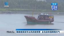海南继续发布台风四级预警 全岛迎来强降雨天气