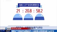 海南十二个重点产业靶向发力 上半年累计实现增加值1543亿元