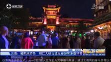 《中国旅游新闻》2018年08月10日