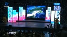 """第二届海南国际健康产业博览会11月举行 打造""""健康海南""""新名片"""""""
