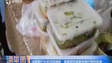 外卖使用菜肴包 值得谈之色变吗?