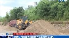 海南:以高压态势严厉打击非法采砂行为