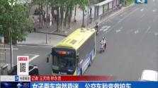 女子乘车突然昏迷 公交车秒变救护车