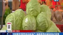 300多车蔬菜将运抵海口 海南蔬菜价格将高位回落