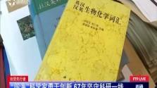 """自贸先行者:""""闯海""""科学家勇于创新67年坚守科研一线"""