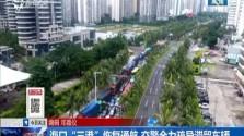 """海口""""三港""""恢复通航 交警全力疏导滞留车辆"""