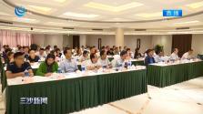 海南省六届人大代表专题培训班上海举办