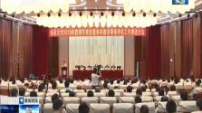 海南大学召开教师节表彰暨本科教学审核评估工作推进大会