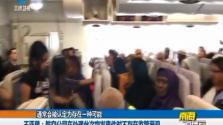 多名乘客生病 阿联酋一航班在纽约降落后被隔离