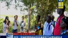 白沙:非洲多国研修班学院考察学习木薯种植技术