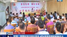 琼海:首期村书记讲坛开讲 成为基层党建的崭新名片