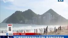 海口市旅游委发布防御台风通知 要求确保游客安全