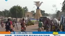 何烈辉:非洲的扩荒者 把非洲当成自己的家