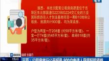 三亚:公租房举行公开摇号 900户申请人获得配租资格