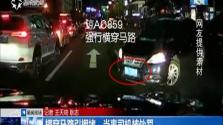 横穿马路引拥堵 当事司机被处罚