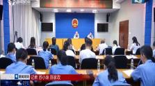 海南:把国土资源保护列入公益诉讼重点办案领域