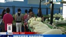 储备千吨蔬菜 市场保供稳价