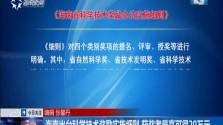海南出台科学技术奖励实施细则 获奖者最高可得20万元