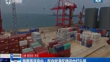 海南海洋产业:在自贸区港建设中打头阵