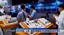 2018中国(上海)国际传感器技术与应用展览会在沪举行