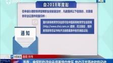 海南:申请职称评定无须再提交学历 学位证书原件和复印件