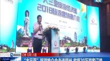 """""""大三亚""""旅游推介会走进郑州 收揽20万游客订单"""