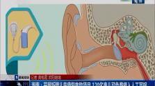 海南:开展听障儿童康复救助项目 120名患儿可免费植入人工耳蜗