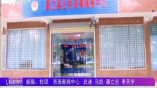 昌江:法律援助建立平台 保障弱势群体权益