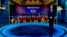 海南省引进外资项目洽谈会暨签约仪式在京举行 沈晓明参加