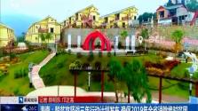 海南:脱贫攻坚战三年行动计划发布 确保2019年全省消除绝对贫困