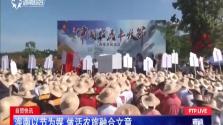 自贸快讯:海南以节为媒 做活农旅融合文章
