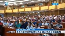 中央社会主义学院举行讲座 展示古典诗词的魅力