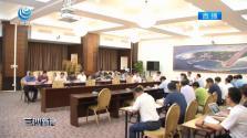 张军主持召开市委理论学习中心组(扩大)学习研讨会