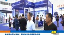 第十届中国(海南)国际海洋产业博览会开幕
