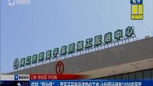 """应对""""双台风"""":菜篮子开展保供稳价工作 计划调运储备1000吨蔬菜"""