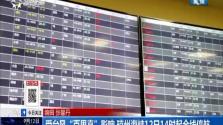 """受台风""""百里嘉""""影响 琼州海峡12日14时起全线停航"""