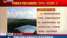 海南乡村振兴战略规划 补齐乡村发展短板
