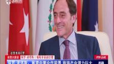 葡萄牙前副总理:展望中葡合作前景 旅游产业潜力巨大