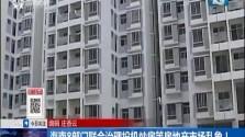 海南8部门联合治理投机炒房等房地产市场乱象