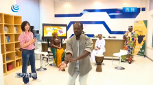 奏响中非人文交流新乐章:我们都是中非文化的交流者