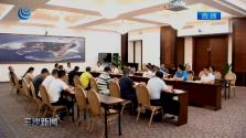 三沙:召开第四次全国经济普查工作动员部署会议