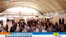 2018北京国际旅游交易会全新亮相 抓住中非合作历史新机遇