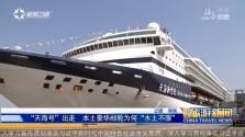 《中国旅游新闻》2018年09月04日