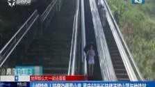 山城特色!扶梯边便是山崖 重庆60米长扶梯连接山顶与地铁站