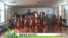 首届中国农民丰收节海南庆祝活动举办在即 舞蹈演员排练忙