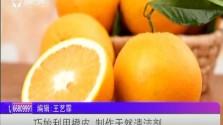 巧妙利用橙皮 制作天然清洁剂