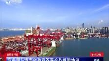 商务部与海南省政府签署合作框架协议