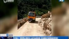 五指山:毛阳至水满塌方山体已抢险加固 今日解除交通管制恢复通行
