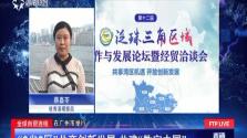 """全球自贸连线:""""9省2区""""共商创新发展 共建""""数字中国"""""""