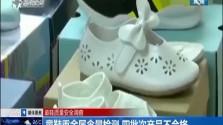 权威检测:近三分之一童鞋不合格